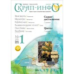 Журнал Скрап-Инфо 2013г № 1