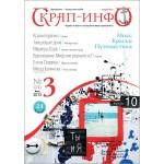 Журнал Скрап-Инфо 2013г № 3