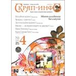 Журнал Скрап-Инфо 2013г № 4