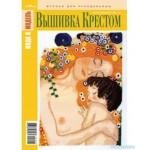 Журнал Мода и модель 102013 (крест)