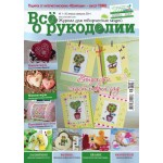 Журнал Все о рукоделии №1 (16) 2014