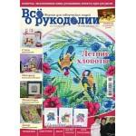 Журнал Все о рукоделии №3 (06) 2012
