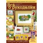 Журнал Все о рукоделии №3 (12) 2013