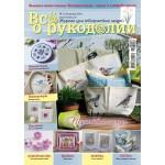 Журнал Все о рукоделии №3 (18) 2014