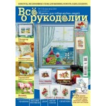 Журнал Все о рукоделии №4 (13) 2013