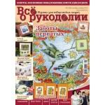 Журнал Все о рукоделии №5 (08) 2012