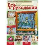 Журнал Все о рукоделии №5 (20) 2014