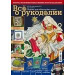 Журнал Все о рукоделии №6 (09) 2012