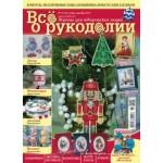 Журнал Все о рукоделии №6 (15) 2013