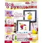 Журнал Все о рукоделии №7 (22) 2014