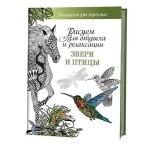 Книга 'Звери и птицы' Рисуем для отдыха и релаксации ст.20 ISBN 978-5-91906-527-2 арт.5272