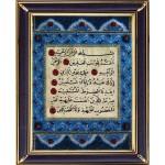 Набор для вышивания Вышивальная мозаика арт. 160РВ 'Сура Аль-Фатиха' 18,5х25,5см
