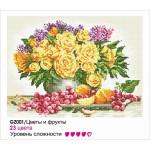 Картины мозаикой Molly арт.GZ001 Цветы И Фрукты (23 Цвета) 40х50 см