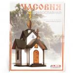 Сборная модель из МДФ Часовня православная арт.09130317 недекорированный