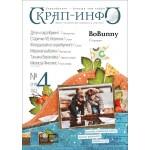 Журнал Скрап-Инфо 2012г № 4