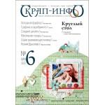 Журнал Скрап-Инфо 2012г № 6
