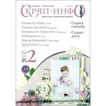 Журнал Скрап-Инфо 2013г № 2
