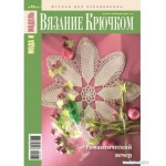 Журнал Мода и модель 102013 (крючок)