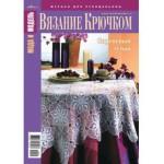 Журнал Мода и модель 92014 (крючок)