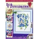 Журнал Все о рукоделии №1 (04) 2012