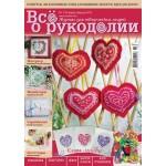 Журнал Все о рукоделии №1 (10) 2013
