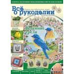 Журнал Все о рукоделии №2 (05) 2012