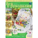 Журнал Все о рукоделии №2 (11) 2013