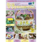 Журнал Все о рукоделии №2 (17) 2014