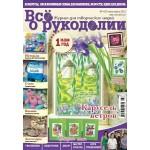 Журнал Все о рукоделии №4 (07) 2012