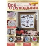 Журнал Все о рукоделии №4 (19) 2014