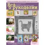 Журнал Все о рукоделии №5 (14) 2013