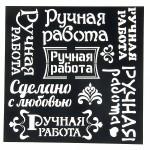 СЛ.1026265 Трафарет для творчества 'Ручная работа',15 х15 см
